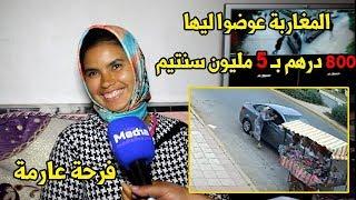 المغاربة عوضوا ليها 400 درهم بـ 5 مليون فرحة عارمة عند البائعة لي نصبـوا عليها بالمحمدية