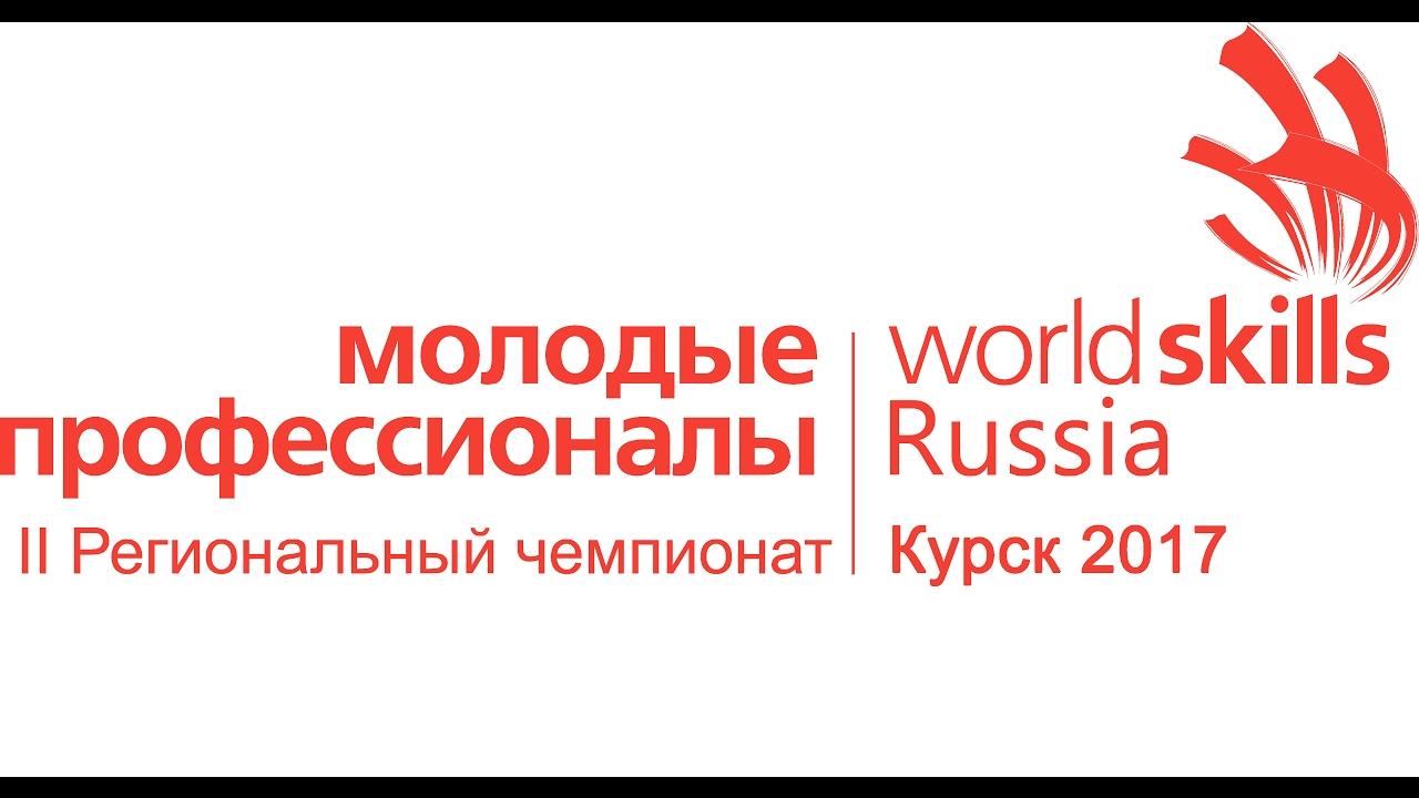 5 региональный чемпионат ворлдскиллс 2017 хабаровск
