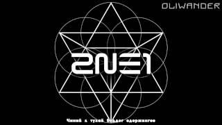 2NE1 - 'Baby I Miss You' HD [ Mongolian Subtitle ]