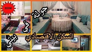 السكن الاقتصادي // كفاش تفرشيه وميبانش ضيق // صالون // مطبخ /séjour / logement économique