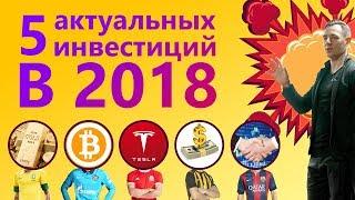 Куда вложить деньги в 2018 / 5 Актуальных инвестиций