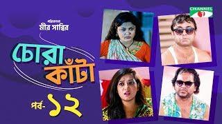 Chora Kata | Episode 12 | Bangla Natok | Mir Sabbir | Moushumi Hamid | A Kho Mo Hasan | Channel i TV