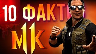 10 фактов о Mortal Kombat, которые вы могли не знать