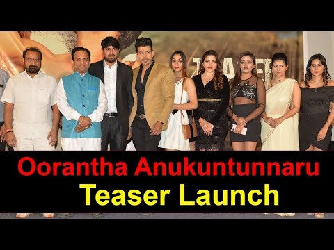 oorantha-anukuntunnaru-movie-teaser-launch