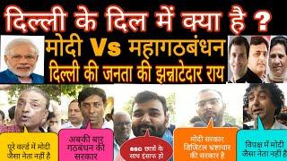 मोदी Vs महागठबंधन I दिल्ली की जनता की झन्नाटेदार राय। कौन जीतेगा 2019।Public Opinion Poll ।।