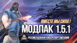 Модпак Протанки 1.5.1 / Чиним Картошку