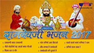 Ramdev Baba Bhajan Audio Jukebox | Top Ramdevji Bhajans 2020 | Rajasthani Baba Ram dev Bhajan 2020