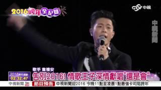 2016瘋跨年~韋禮安 還是會│中視新聞20151231