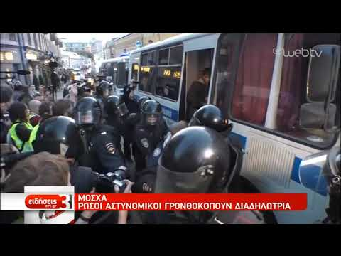 Ρώσοι αστυνομικοί γρονθοκοπούν διαδηλώτρια | 13/08/2019 | ΕΡΤ