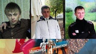 Мужское / Женское. Мой сын невиновен.  Выпуск от02.11.2017