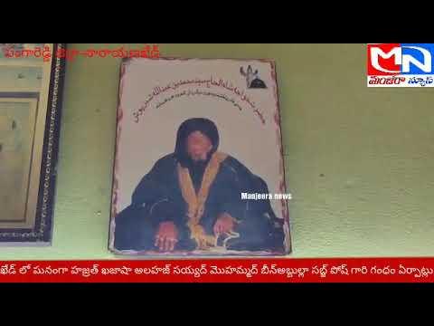 Manjeera newsఖేడ్ లో హజ్రత్ ఖజాషా అలహజ్ సయ్యద్ మొహమ్మద్ బీన్అబ్దుల్లా సబ్జ్ పోష్ గారి గంధం ఏర్పాట్లు
