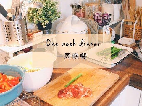 One week dinner|一周晚餐|Crab stick salad/Chicken liver/Russian soup/Ketchup Tofu etc.