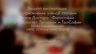 В. ПреобРАженская. Защита диссертации на присвоение учёной степени Гранд-Доктора Философии