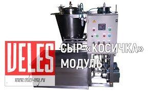 Модуль формирования сырной нити Сыр Косичка | Cheese thread maker