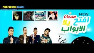 تحميل اغاني مهرجان افتح يلا الابواب - تيم بوم الشرقيه و فريق ال9 ملى   توزيع الشبح فوكس   جديد 2015 - HD MP3