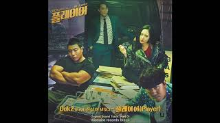 Dok2 - Player (Feat  Jinsil Of Mad Soul Child) Player OST Part 1