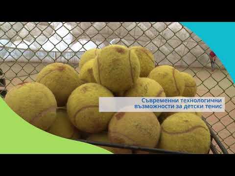 С какво тенисът е полезен за децата