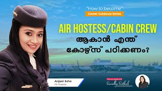 How to become an Air hostess after 12th | Malayalam | Cabin Crew | Career Guidance