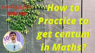 How to Score 100/100 Marks in 12th Maths / How to study Maths & Practice Effectively