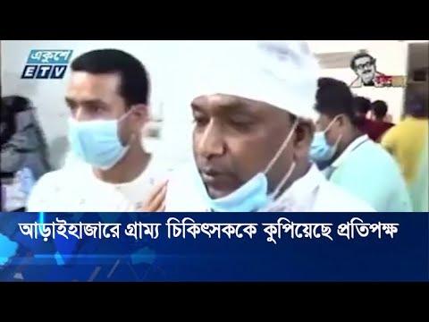 আড়াইহাজারে গ্রাম্য চিকিৎসককে কুপিয়েছে প্রতিপক্ষ | ETV News
