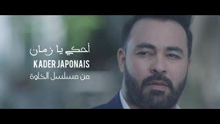Kader Japonais - Ahki ya zman⎜Clip officiel 2017⎜قادر الجابوني - أحكي يا زمان
