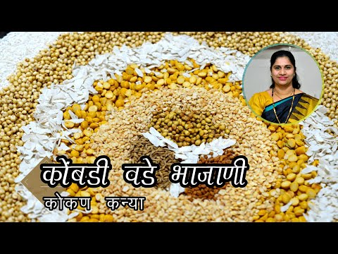 कोंबडी वडे भाजाणी । मालवणी वडे भाजाणी । Bhajani recipe in marathi | Malavani Vade Flour recipe