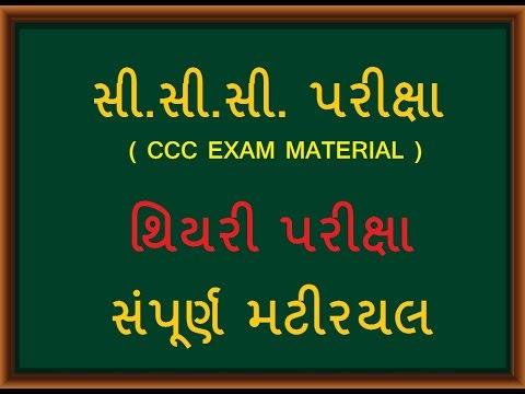 CCC Exam-CCC Exam Demo -CCC Exam Paper- CCC Theory Exam Paper
