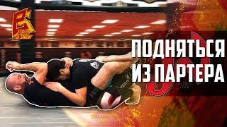 Как подняться из партера. Техника борьбы от Грега Джексона. Jackson Wink MMA