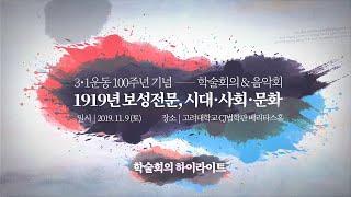 [영상모음] 3·1운동 100주년 기념 학술회의 및 음악회