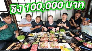ใครกินได้มากที่สุดชนะ!! ได้ 100,000 บาท!!