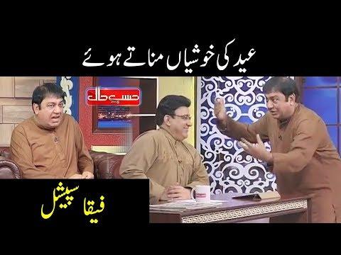 Feeqa Eid Ki Khushiyan Bharpoor Tareeqay Say Manatay Hoe – Hasb e Haal – Dunya News