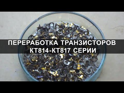 Переработка транзисторов КТ814-КТ817 серии — Аффинаж золота