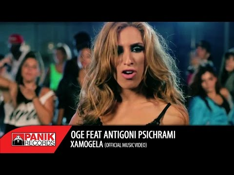 Download OGE - Χαμογέλα feat. Αντιγόνη Ψυχράμη - Official Music Video Mp4 HD Video and MP3