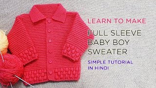 Easy to knit Baby Boy Cardigan/ Sweater - My Creative Lounge - In Hindi