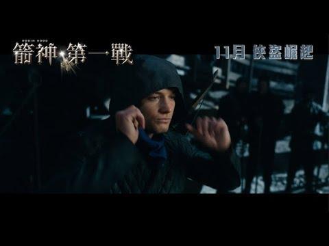 """""""ROBIN HOOD""""  HK Teaser Trailer"""