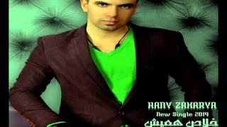 تحميل اغاني اغنية هانى زكريا خلاص هعيش جامدة Hany Zakarya Khalas Ha3esh YouTube MP3