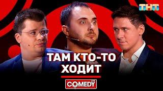 Камеди Клаб «Там кто-то ходит» Гарик Харламов Тимур Батрутдинов Демис Карибидис