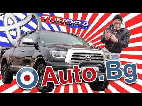 Toyota Tundra - големият звят