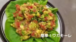 宝塚受験生の代謝アップ・脂肪燃焼レシピ〜簡単!ワカモーレ〜のサムネイル