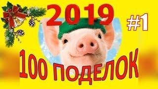 100 ИДЕЙ Новогодних поделок к НОВОМУ ГОДУ - СВИНЬИ 2019! Поделки своими руками для ДОШКОЛЬНИКА