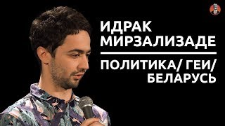 Идрак Мирзализаде - Политика/ геи/ Беларусь