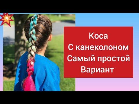 Цветная коса с канеколоном  Самый лёгкий способ  Прическа за пять минут Прическа для девушек