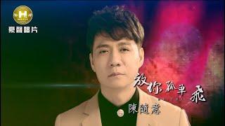 【MV首播】陳隨意-放你孤單飛(官方完整版MV) HD【三立八點檔『炮仔聲』片頭曲】