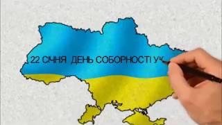 22 січня – День Соборності України  Волкович Анна, ЗОШ№5