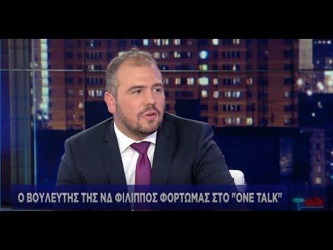 Φ. Φόρτωμας στο One Channel: Προτεραιότητα της κυβέρνησης η κοινωνική δικαιοσύνη