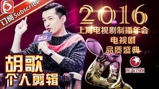 2016中国电视剧品质盛典胡歌个人剪辑
