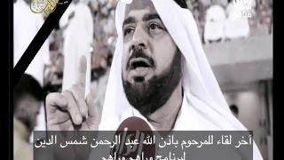 فقرة وراهم وراهم عن المرحوم عبد الرحمن شمس الدين