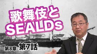 第08章 第07話 歌舞伎とSEALDs