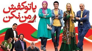Film Pa Tu Kafshe Man Nakon | Full Movie | فیلم سینمایی پا تو کفش من نکن کامل
