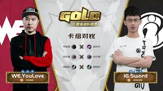 CN Gold Series - Week 6 Day 1 - WE YouLove VS iG Sword